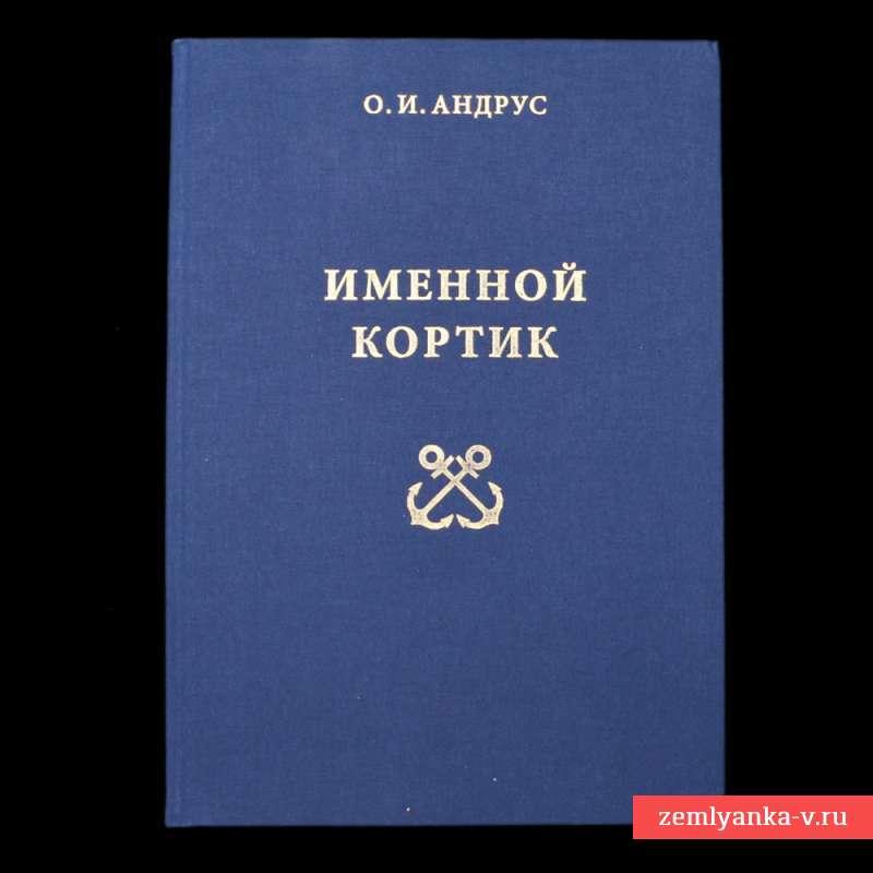 Книга Андрус О.И. «Именной кортик»