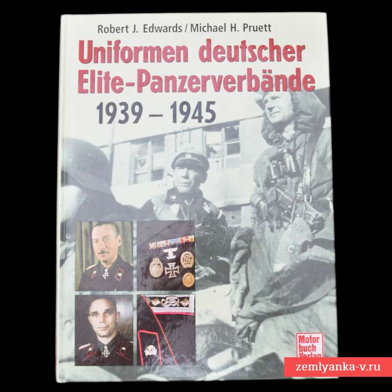 Книга «Uniformen deutscher Elite-Panzerverbande, 1939-1945».